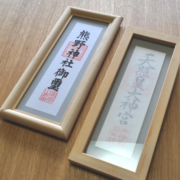 神社のお札を入れる額ケース。神棚がない時やカジュアルに収納したい場合などにお勧めの、人気の品。